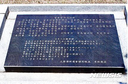 【天安=ニューシス】イジョンイク記者= 13日午前、忠清南道天安望郷の丘に建てられた強制徴用謝罪非表示石天板が慰霊碑にパッドを入れ交換されることによって、警察が捜査に乗り出した。 写真は太平洋戦争で朝鮮人を強制的に徴用して慰安婦動員の任務を引き受けた日本人吉田氏が、1983年に韓国人の精神を慰めるために懺悔の意味で作られた「日本人の謝罪非」だ。 2017.04.13。 (写真=望郷の丘を提供)photo@newsis.com