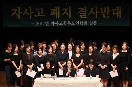 22일 오전 서울 이화여고에서 서울자사고학부모연합회 소속 학부모들이 자사고 폐지 반대를 촉구하고 있다. 연합뉴스