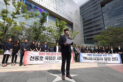 ▲ 22일 서울 상암동 MBC 앞에서 열린 기자회견에서 사회를 보고 있는 허일후 아나운서. 사진=이치열 기자