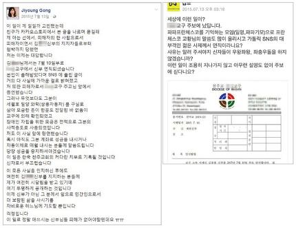 공지영 작가가 2015년 7월13일 자신의 페이스북에 올린 전직 신부 김아무개씨 이야기와 그의 면직을 알리는 교구 문서. 공 작가는 이 글로 인해 김씨에게 피소당해 지난 7월 무혐의 처분을 받았다.
