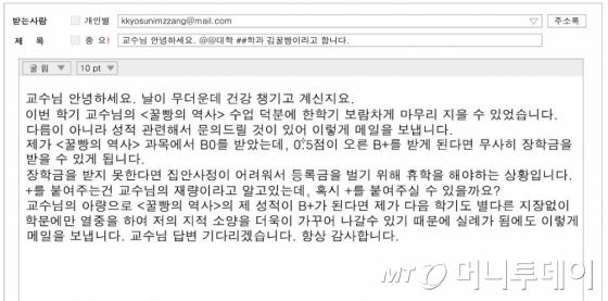 복학생 오빠의 도움을 받아 교수님께 성적 이의신청 메일을 보내는 김꿀빵.