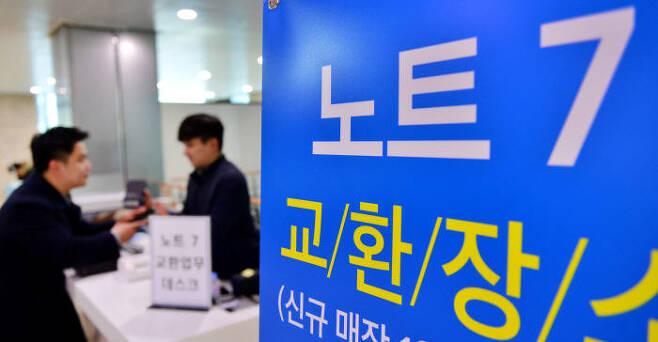 서울 태평로 삼성본관 1층 갤럭시노트7 교환·환불 창구에서 고객이 제품을 교환하고 있다.