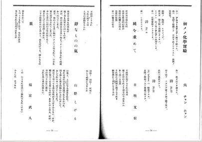 <일본시단>에 실린 오장환의 일본어 시.
