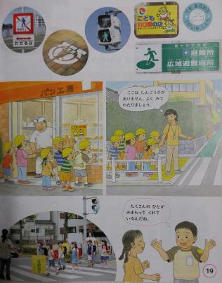 일본 초등학교 1학년 도덕 교과서의 한 페이지로 공공질서에 대해 알기 쉽게 설명하고 있다. /김정욱기자