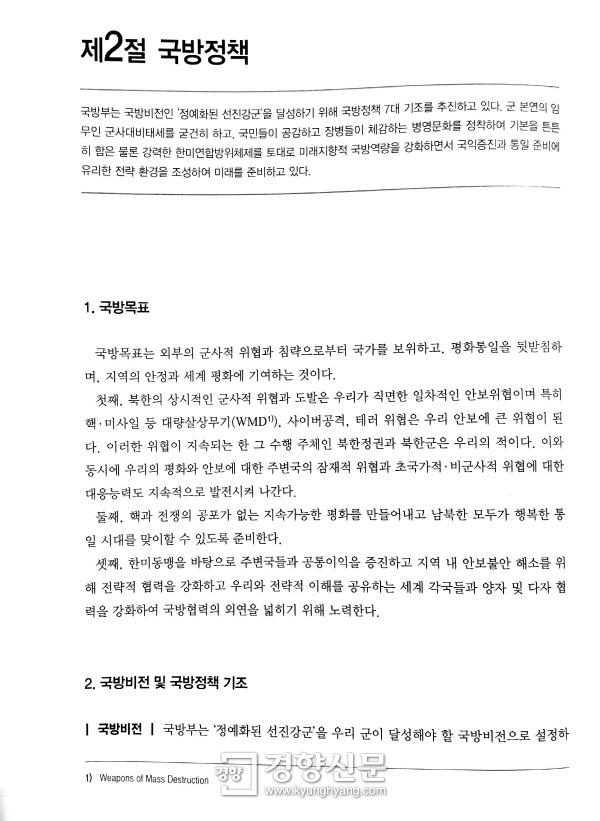 국방백서에서 북한과 북한정권·북한군 등에 대해 기술한 부분