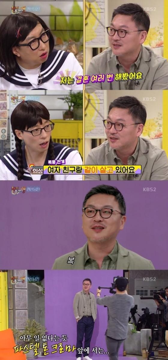 /사진=KBS 2TV '해투' 방송화면 캡처
