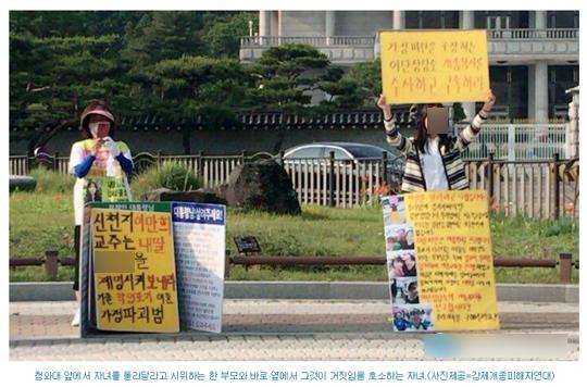 강원도 매체 W사가 지난 9일 보도한 기사 속 사진 캡처. 두 여성이 나란히 1인 시위를 벌이는 모습이 담겨 있다. 일부 모자이크.