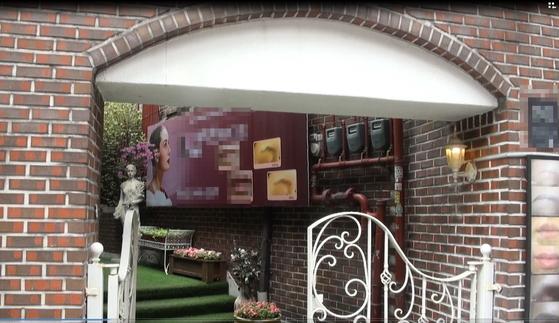 불법 반영구화장 시술을 벌인 서울 강남구의 한 미용업소.[사진 서울시]