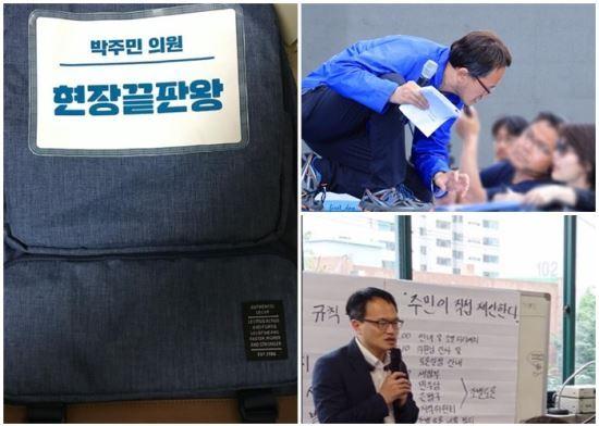 사진=박주민 의원 인스타그램