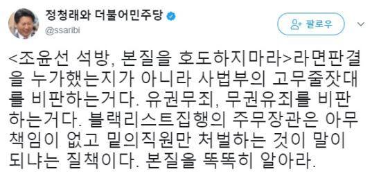 정청래 전 의원 트위터
