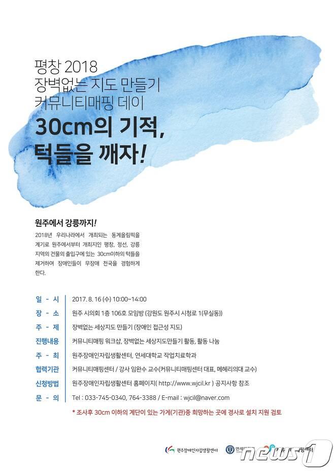 평창 2018 장벽 없는 지도 만들기 커뮤니티매핑데이 포스터(엔세대학교 원주캠퍼스 제공) © News1
