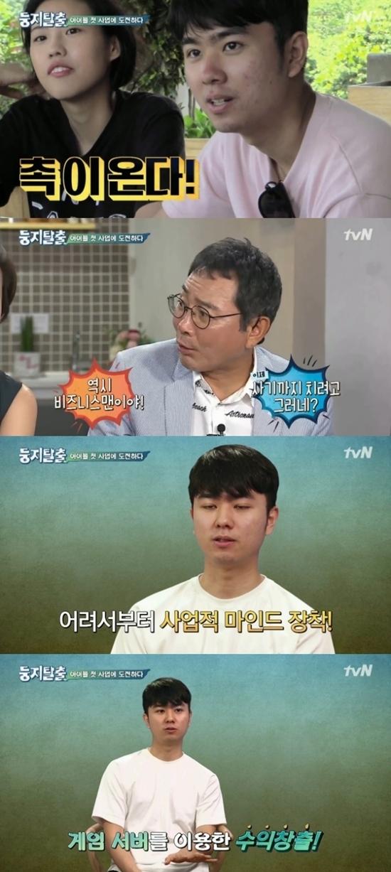tvN '둥지탈출' 방송 화면 캡처 © News1