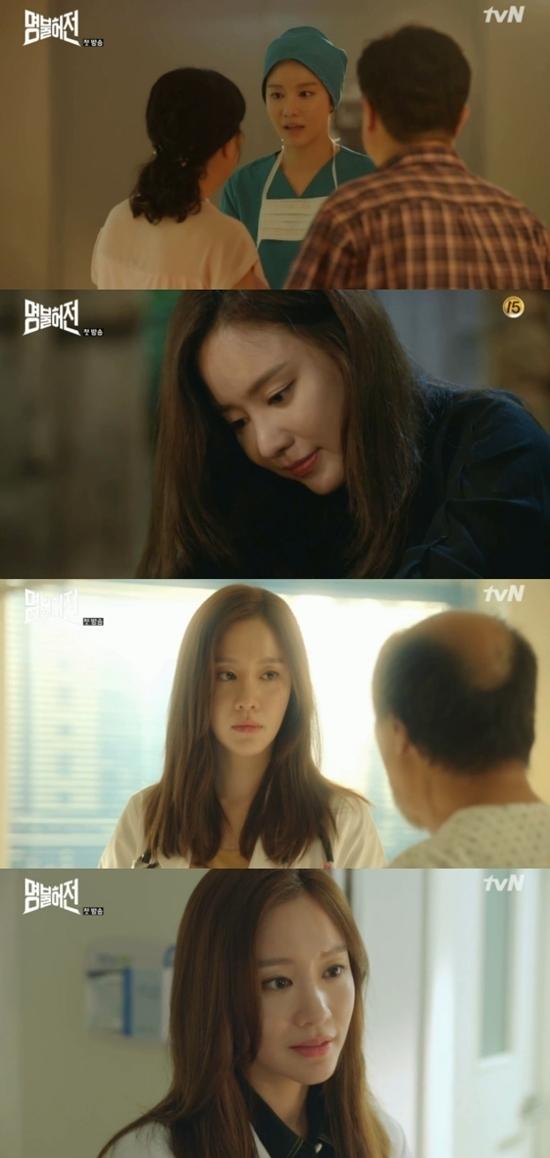 tvN '명불허전' 방송 화면 캡처 © News1