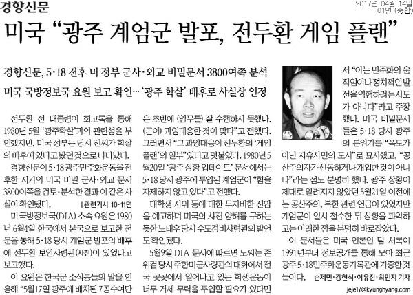경향신문  2017년 4월14일자