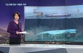 침몰 원인 그리고 수색..실마리 품고 있을 '세월호 좌현'