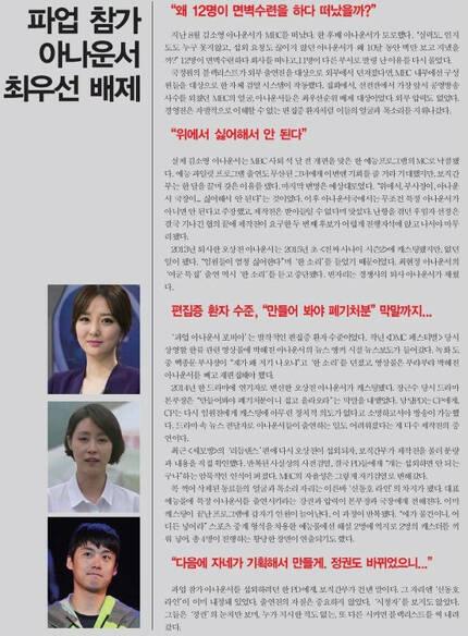 14일 발행된 전국언론노동조합 MBC본부 노보 특보 (사진=노보 특보 캡처)