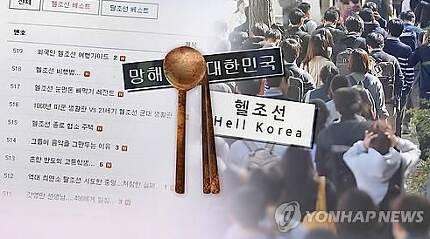 청년들의 좌절과 분노 '헬조선' 현상.사진=연합뉴스