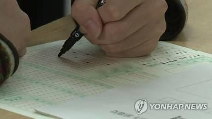 OMR답안지 [연합뉴스TV 제공]