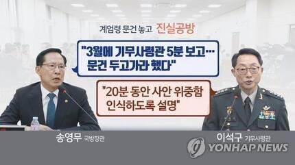 계엄령 문건 놓고 '진실공방'(CG)  [연합뉴스TV 제공]