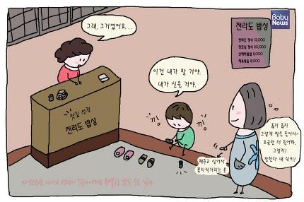 스스로 신발을 신고 있는 아이.ⓒ김경옥