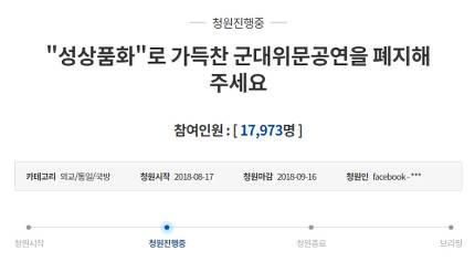 지난 17일 청와대 국민청원 게시판에 올라온 군 위문공연 폐지 청원. 출처=청와대 홈페이지