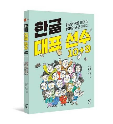 <한글 대표 선수 10+9> 창비교육 제공