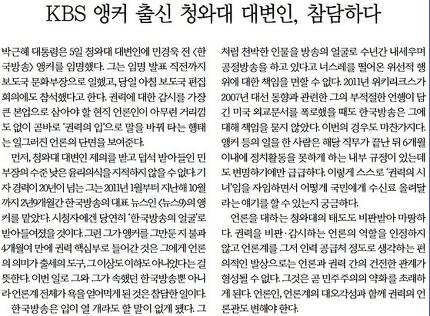 한겨레신문 2014년 2월 7일자 사설