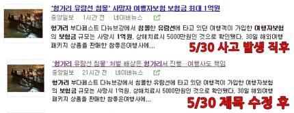 ▲ 제목만 바꾼 중앙일보의 보험금 기사(5월30일). 사진=민주언론시민연합