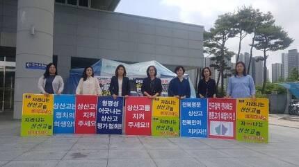 상산고 학부모들은 지난 2월25일부터 주말을 제외하고 매일 전북 완산구 전북교육청 앞에서 부당한 자사고 재지정 평가에 항의하는 피켓 시위를 하고 있다.