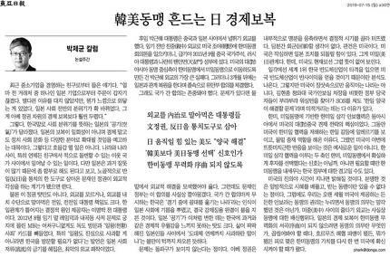 2019년 7월15일 <동아일보> 갈무리
