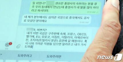 천정배 무소속 의원이 18일 서울 여의도 국회에서 열린 외교통일위원회 전체회의에서 딸에게 메시지를 보내고 있다. 2019.9.18/뉴스1 © News1 김명섭 기자