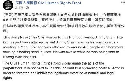 """홍콩 민간인권전선은 16일 페이스북을 통해 '우리는 범인들의 행동을 강력히 비난한다"""" 며 지미 샴 의장에 대한 테러를 규탄했다.[사진 민간인권전선 페이스북 캡처]"""