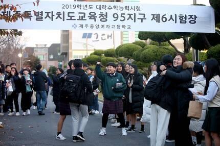 ⓒ연합뉴스대학수학능력시험일인 2018년 11월15일 제주중앙여자고등학교 정문에서 학생과 교사들이 수험생을 응원하고 있다.