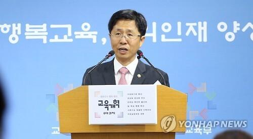 김재춘 교육부 차관 (연합뉴스 자료사진)