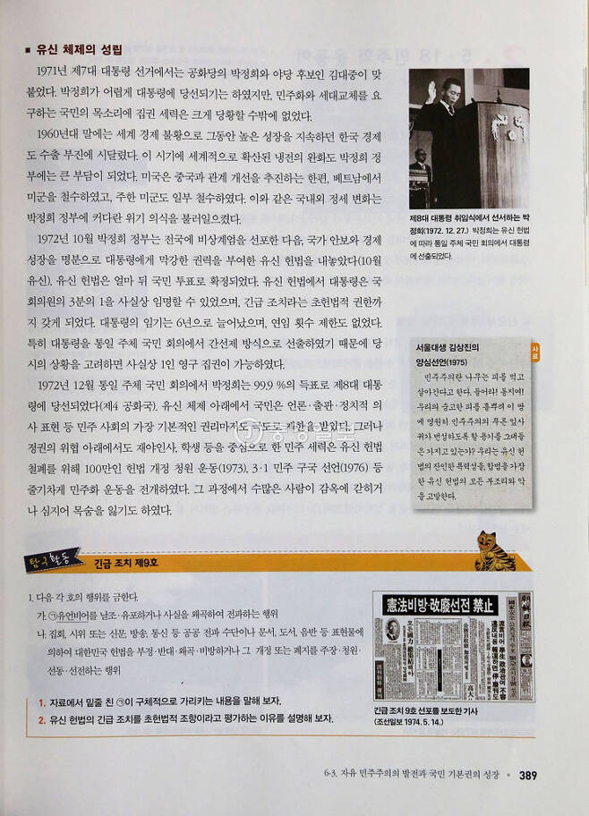 ▲ 박정희 정부·유신 평가 / 금성출판사