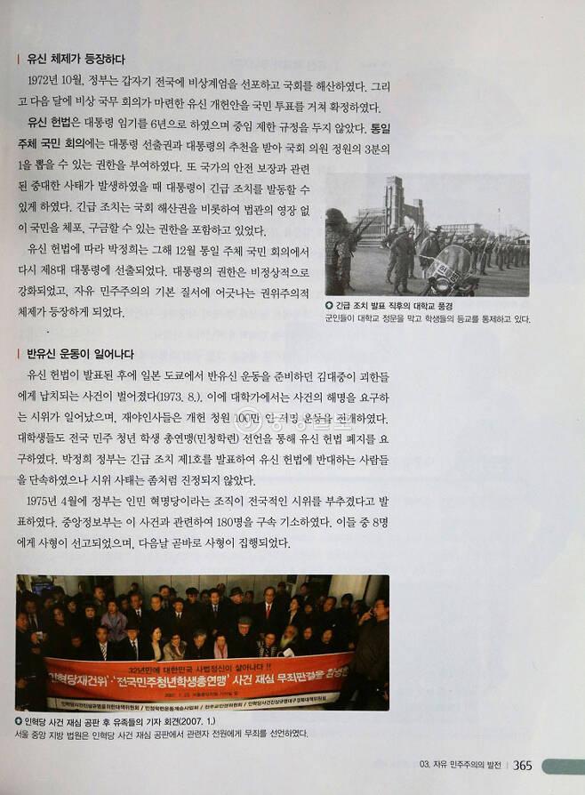 ▲ 박정희 정부·유신 평가 / 지학사