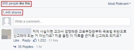 교육부가 31일 페이스북에 공개한 국정교과서 홍보 웹툰에 달린 네티즌 반응. 교육부 페이스북 캡처