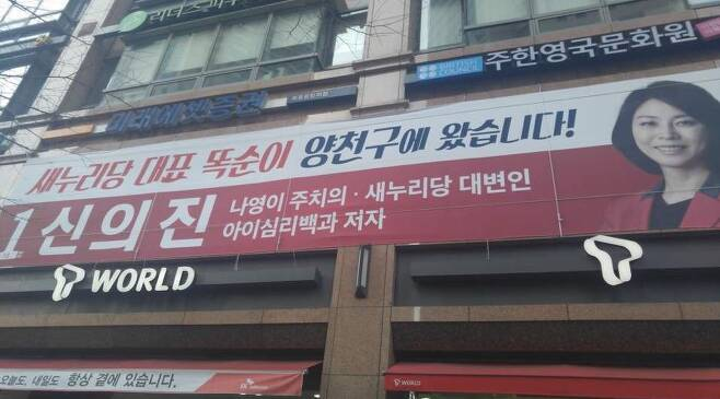 신의진 새누리당 의원이 내건 선거 현수막. '나영이 주치의'라고 표기돼 있다. 온라인 커뮤니티 화면 갈무리