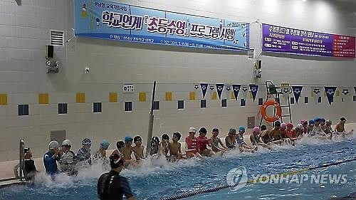 학교 연계 초등수영 프로그램