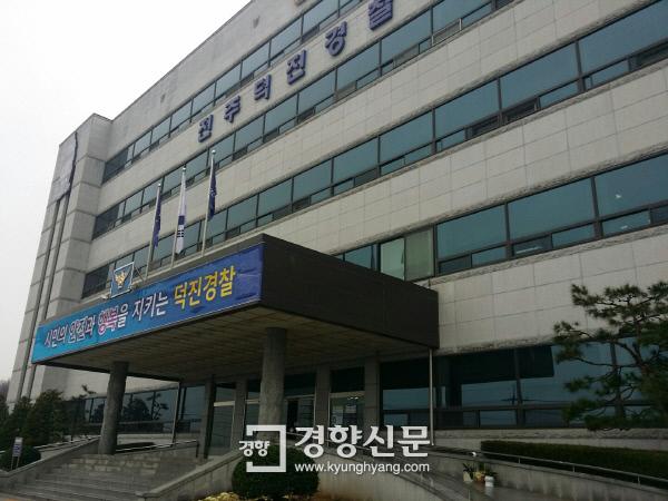 미제사건으로 남아 있던 이윤희씨 실종사건을 재수사하고 있는 전주덕진경찰서./박용근기자