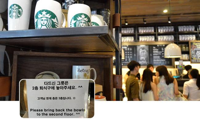 ▲서울은 스타벅스가 가장 많은 도시로 알려졌다.  ◀서울의 한 카페에 손님에게 뒷정리를 해달라고   요구하는 안내문이 붙어 있다.