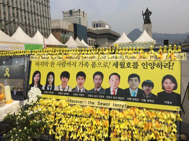 광화문광장에 설치된 세월호 참사 추모 천막.