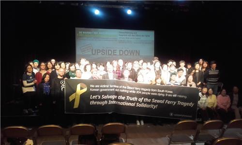 영화 상영, 유족과의 대화를 마치고 일부 참석자들 기념촬영 (베를린=연합뉴스)