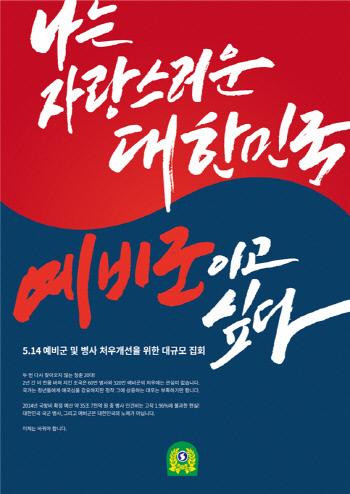 인터넷 커뮤니티 '일간베스트' 캡처.