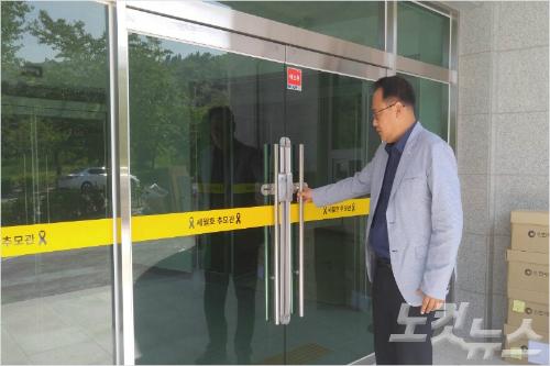 기자가 추모관을 찾은 18일 오전에도 추모관의 문은 굳게 잠겨 있었다.