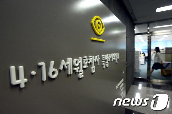 4.16세월호 참사 특별조사위원회/뉴스1 © News1 이광호 기자