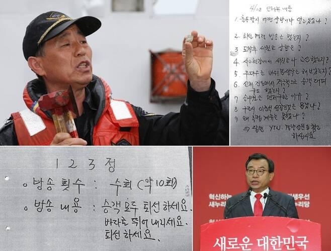 해경 경비정 123정 정장 김경일(왼쪽 상단)은 2014년 4월28일 세월호 침몰 당시 퇴선 방송을 했다는 거짓 기자회견을 열었다. 기자회견 당일, 해경 지휘부는 김경일에게 기자들의 질문이 담긴 A4용지(오른쪽 상단)를 건넸다. 김경일은 거짓으로 꾸민 퇴선 방송 내용을 자필(왼쪽 하단)로 적어놓았다. 두 메모는 검찰이 임의 제출받은 김경일 휴대전화에서 나왔다. 기자회견 일주일 전 이정현 당시 청와대 홍보수석(현 새누리당 의원·오른쪽 하단)은 김시곤 KBS 보도국장에게 전화해 해경 비판을 자제해달라고 요청했다. 한겨레 김봉규 선임기자, 검찰 수사자료, 한겨레 강창광 기자 (※이미지를 누르면 더 크게 보실 수 있습니다.)