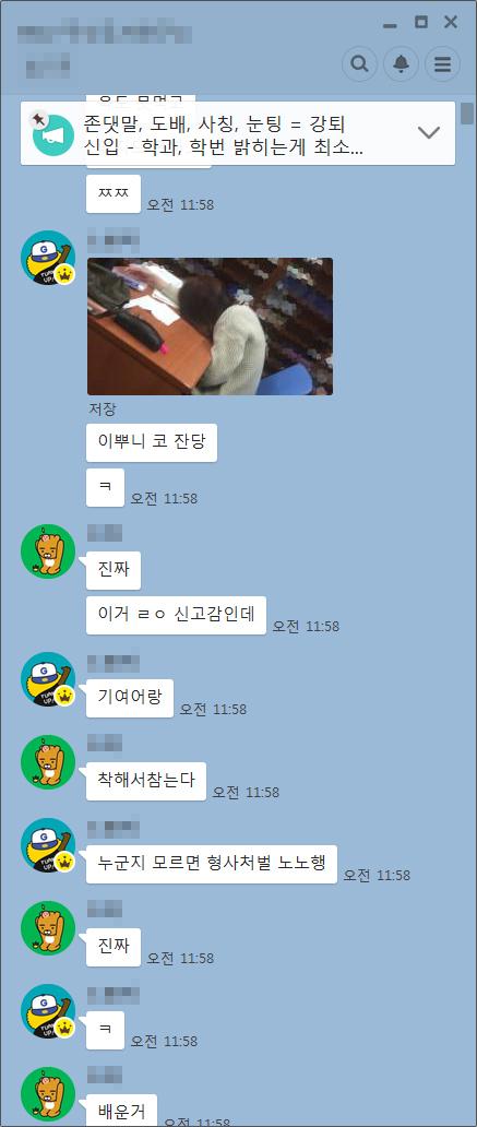 서울대 주식투자 동아리 소속 회원인 제보자가 제공한 남학생들의 카카오톡 '단톡방' 성희롱 사례.