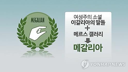 메갈리아는 '메르스'와 '이갈리아'의 합성어. [연합뉴스 자료사진]