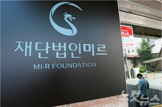 서울 논현동 재단법인 미르의 사무실(사진=황진환 기자)